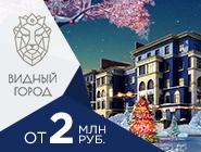 ЖК «Видный Город» Есть 84900 руб.? Купи квартиру.